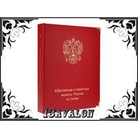 Альбом для всех юбилейных монет России с 1999 г по н.в. по Типам (без монетных дворов). Коллекционер Коллекционеръ