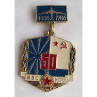 1986 г. 50 лет ВВС КСФ