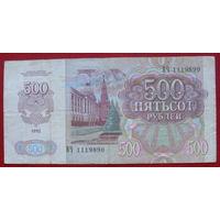 500 рублей 1992 года. ВЧ 1119890.