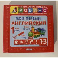 """Книги-кубики """"Мой первый английский"""""""