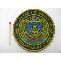 Шеврон. Департамент охраны МВД РБ (1)