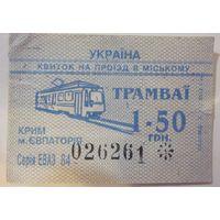 Книжка билетов ( 3 шт.) на городской трамвай.Евпатория,Крым,Украина