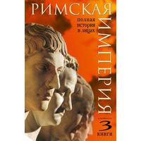 Римская империя. Полная история в лицах (Комплект из 3 книг)