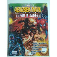 Человек-паук. Комикс Marvel. Герои и злодеи. #56