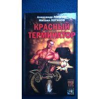 Логачев А., Логинов М. Красный терминатор // Издательство: Крылов