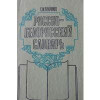 Русско-белорусский словарь. С.М. Грабчиков, 1990