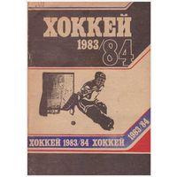 Хоккей 1983/84