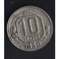 СССР 10 копеек 1936 г. Не плохие!!