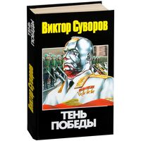 Тень победы. Виктор Суворов.