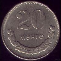 20 менге 1981 год Монголия 2