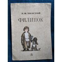 Л.Н. Толстой  Филипок.  Рисунки Е. Маршаковой