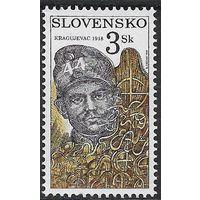 1998. Словакия. 152. Мятеж в Крагуеваце 1918. MNH **