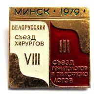 1979 г. Минск. 8 белорусский съезд хирургов. 3 съезд гематологов и трансфузиологов