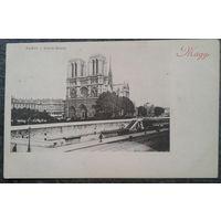Старинная открытка. Париж (5).