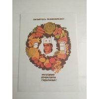 Карманный календарик . Красный крест  . 1988 год