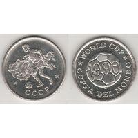 World Cup 1990. Coppa del Mondo -- (СССР) СССР (f01)