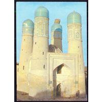 ДМПК СССР 1979 Бухара Чар-Минар памятник архитектуры