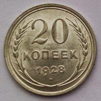 20 коп 1928 штемпельная