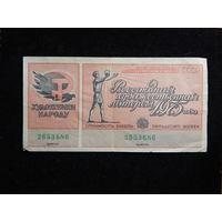 Лотерейный билет СССР 1975г