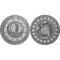 Скорпион. Знаки зодиака, 20 рублей 2009, Серебро