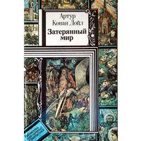 Затерянный мир.Артур Конан Дойл.  Книга из серии Библиотека приключений и фантастики.