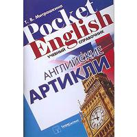 Английские артикли