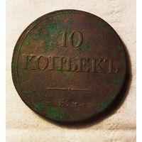 10 копеек 1838 . Не частая