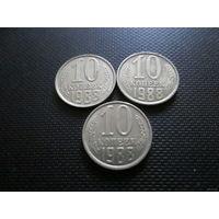 10 копеек СССР 1988, 1989, 1991 М