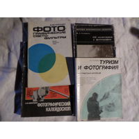 Книги по фотоделу СССР