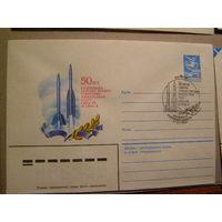 СССР 1983 50 ЛЕТИЕ ЗАПУСКА РАКЕТ ГИДР-09 И ГИДР-10 космос СГ Нахабино (С)
