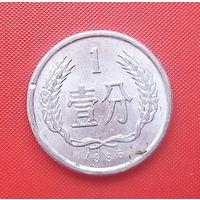 62-28 Китай, 1 фынь 1986 г.