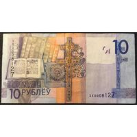 10 рублей хх0008127