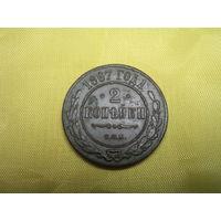 2 копейки 1867 спб(редкая) Биткин R Не чищена