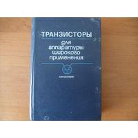 Справочник. Транзисторы для аппаратуры широкого применения.