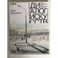 Диалог искусств. Журнал московоского музея современного искусства - 2.2014