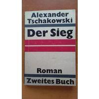 Alexander Tschakowski. Der  Sieg. / Александр Чаковский. Победа. На немецком языке.