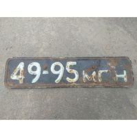Номерной знак СССР 49-95 мгн в алюминиевой оправе