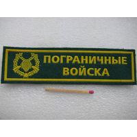 Нашивка. Пограничные войска РФ