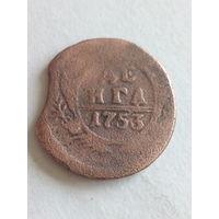 Деньга 1753