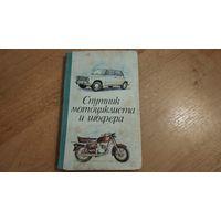 Спутник мотоциклиста и шофера (все о мотоциклах и авто Жигули), 1976