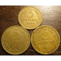 5 Копеек 1930, 1932, 3 Копейки 1936 г.