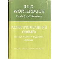 НЕМЕЦКО-РУССКИЙ ИЛЛЮСТРИРОВАННЫЙ СЛОВАРЬ, 1961 г.