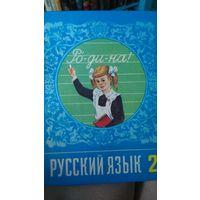 Русский язык учебник для 2 класса. Т.Г. Рамзаева
