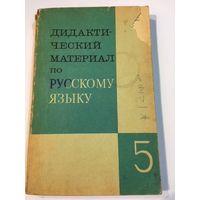 Дидактический материал по русскому языку 5 кл 1971 Книга  СССР
