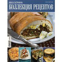 Журналы: Коллекция рецептов. Школа гастронома.Наша кухня. Домашняя кухня. Катюшина кухня.
