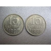 15 копеек 1991 м. + 15 копеек 1991 л.