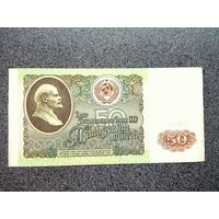 СССР 50 рублей 1991 серия БХ