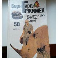 Животные - жизнь моя Бернхард Гржимек