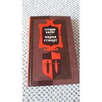 """Мария Стюарт"". Стефан Цвейг. Минск, ""Беларусь"", 1982 год"