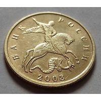 10 копеек, Россия 2003 г., М